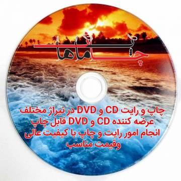 چاپ DVD