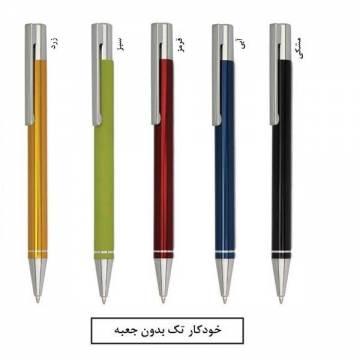 خودکار فلزی تبلیغاتی 138