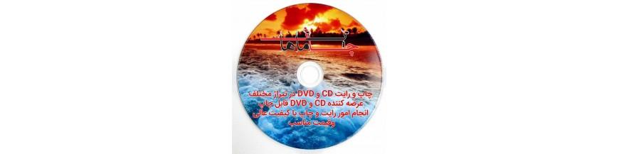 چاپ و رایت DVD و CD